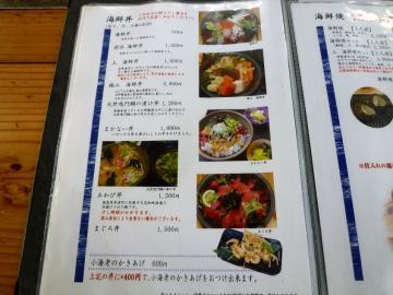 ゆ~がに海鮮丼11