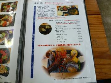 ゆ~がに海鮮丼12