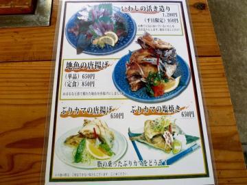 ゆ~がに海鮮丼13