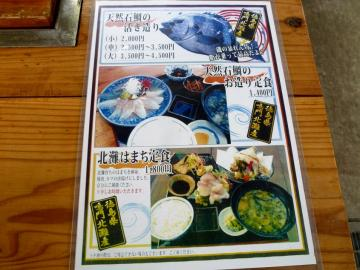 ゆ~がに海鮮丼14