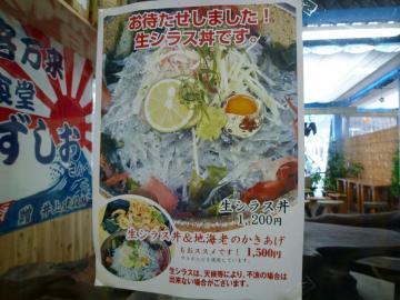 ゆ~がに海鮮丼16