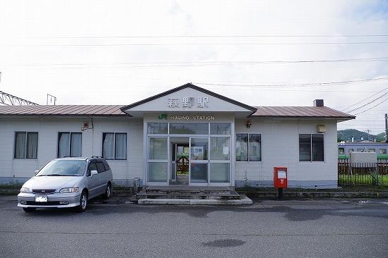萩野駅 1