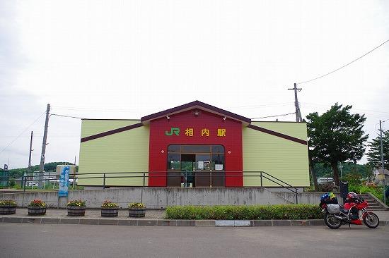 相内駅 1