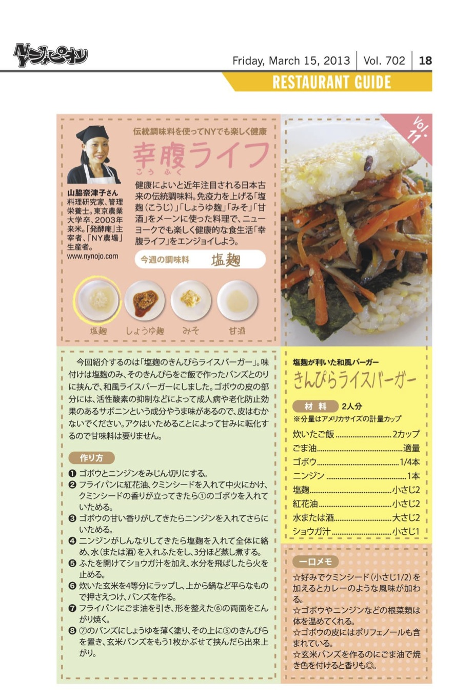 JAPION702-Kofuku copy