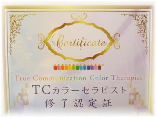 TCカラーセラピスト