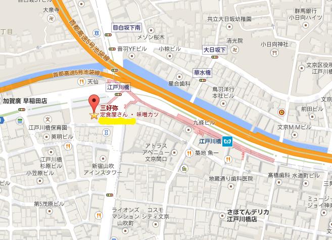 三好弥 江戸川橋店 地図