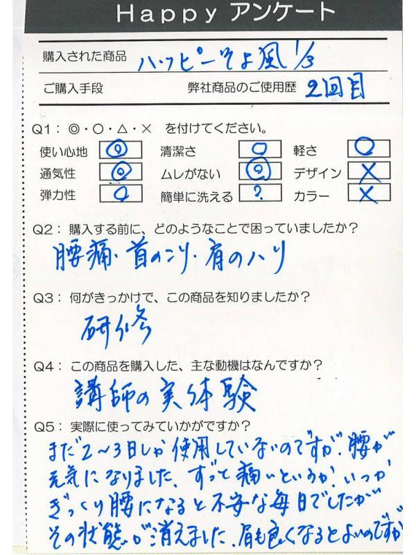 130717東京都ST様_small(4)