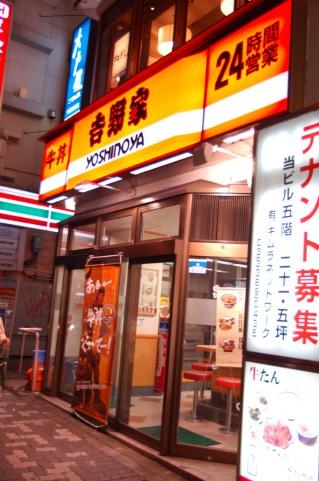 yoshinoya.jpg