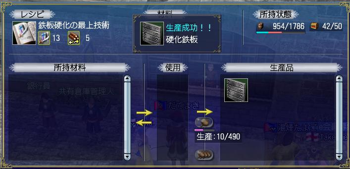 会員用レシピ 16.jpg