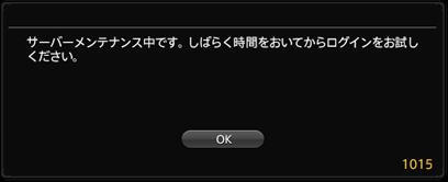 FF14_201308_061.jpg