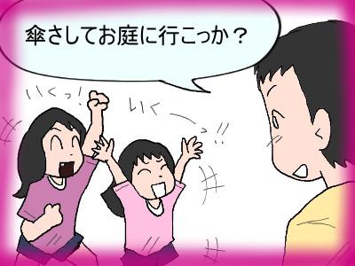 amenohijyoro02.jpg