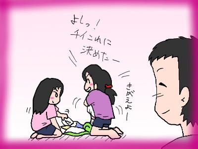 chiiisyou02.jpg