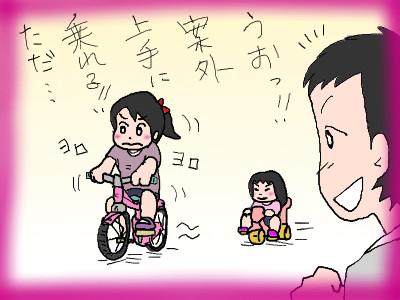chiijitennsya03.jpg