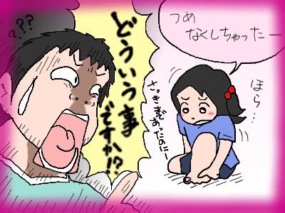 chiinotumedoko02.jpg