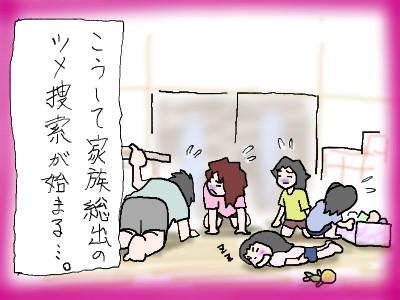 chiinotumedoko04.jpg