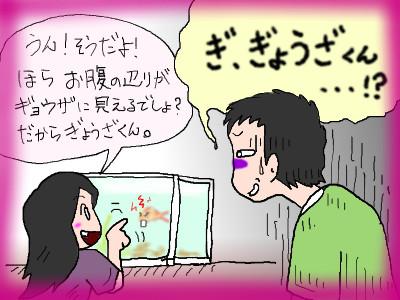 chinokingyo03.jpg