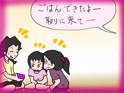 gohandekitayo01.jpg