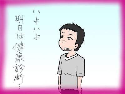 kenkousindanzenjitu01.jpg