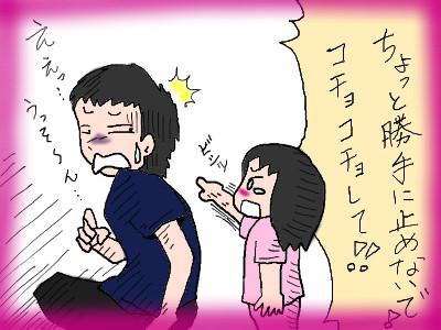 kocyokocyokikan04.jpg