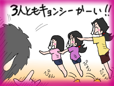 kyonshi3simai05.jpg