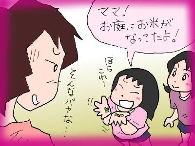 mamakusakari01.jpg