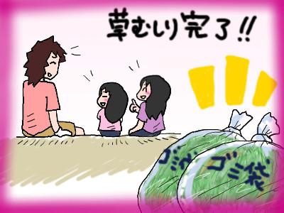 mamakusakari05.jpg