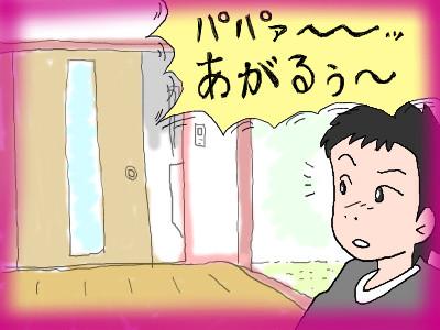 papaagaruu01.jpg