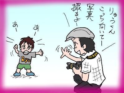ryusyasinare01.jpg