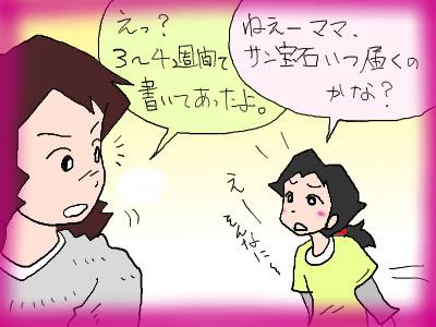 sowasowayuu02.jpg