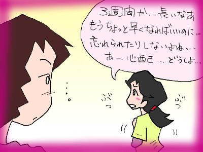 sowasowayuu03.jpg