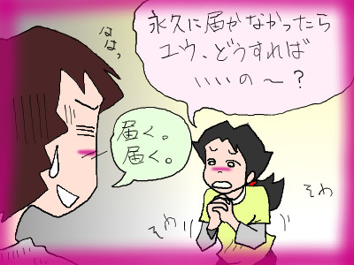 sowasowayuu04.jpg