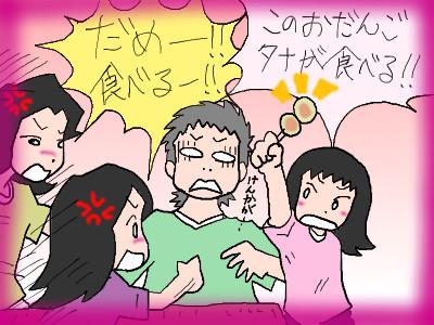yapparitabenai01.jpg
