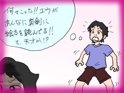 yuu2saikamikami03.jpg