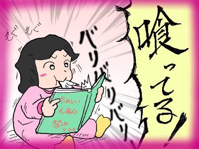 yuu2saikamikami05.jpg
