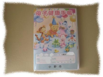 2013年12月20日小野市の母子手帳