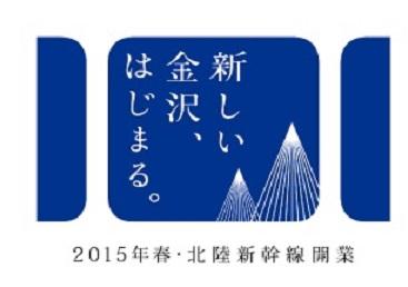 新しい金沢がはじまります。