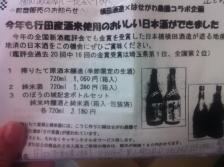 行田のお酒 田口不動産