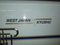 WEST JAPAN KYUSHU131213