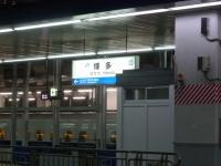 JR九州博多駅131213