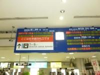 鹿児島中央駅改札口131213