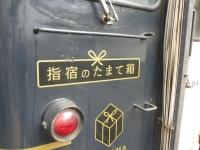 指宿のたまて箱ロゴ131213