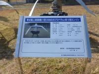 鹿屋基地史料館の零戦栄エンジン&プロペラ131214