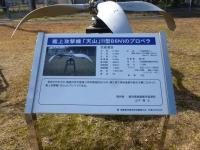 鹿屋基地史料館の艦上攻撃機天山のプロペラ131214