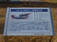 鹿屋基地史料館のUS-1A救難飛行艇説明131214