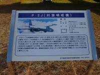 鹿屋基地史料館のP-2J対潜哨戒機説明131214