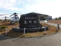 鹿屋航空基地史料館131214