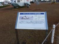 鹿屋基地史料館のHSS-2A対潜哨戒機説明131214