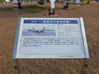 鹿屋基地史料館のS2F-1艦載用対潜哨戒機説明131214