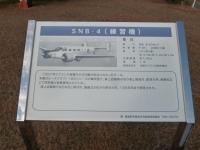 鹿屋基地史料館のSNB-4練習機説明131214