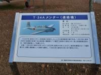 鹿屋基地史料館のT-34Aメンター連絡機説明131214